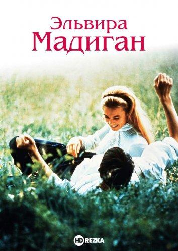 Смотреть Эльвира Мадиган онлайн в HD качестве 720p