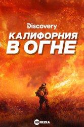 Смотреть Discovery. Калифорния в огне онлайн в HD качестве 720p