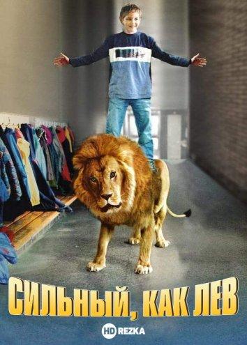 Смотреть Сильный, как лев онлайн в HD качестве 720p