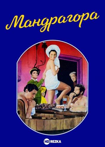Смотреть Мандрагора онлайн в HD качестве 720p
