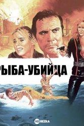 Смотреть Рыба-убийца онлайн в HD качестве 720p