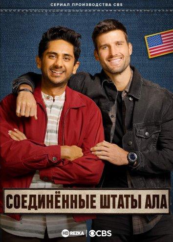 Смотреть Соединённые Штаты Ала онлайн в HD качестве 720p