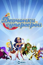 Смотреть DC девчонки-супергерои / DC: Супердевочки онлайн в HD качестве