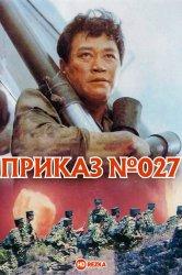 Смотреть Приказ №027 онлайн в HD качестве 720p
