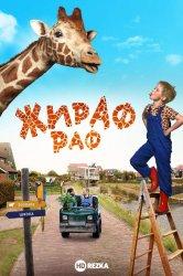Смотреть Жираф Раф онлайн в HD качестве 720p