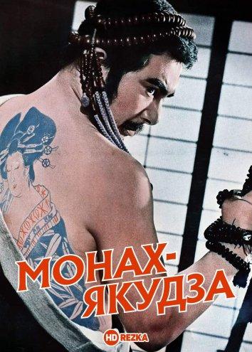 Смотреть Монах-якудза онлайн в HD качестве 720p