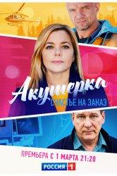 Смотреть Акушерка. Счастье на заказ онлайн в HD качестве 720p