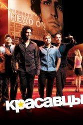 Смотреть Красавцы / Антураж онлайн в HD качестве 720p