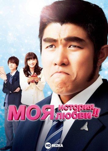 Смотреть Моя история любви!! онлайн в HD качестве 720p