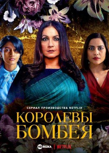Смотреть Королевы Бомбея онлайн в HD качестве 720p