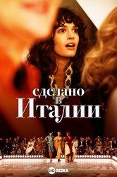 Смотреть Сделано в Италии онлайн в HD качестве 720p