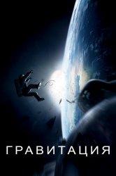 Смотреть Гравитация онлайн в HD качестве 720p