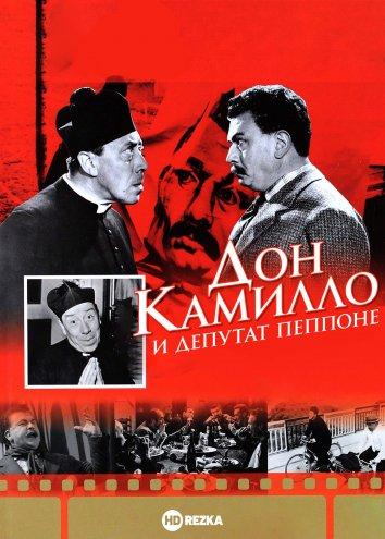 Смотреть Дон Камилло и депутат Пеппоне онлайн в HD качестве 720p