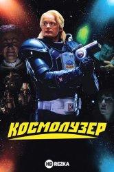 Смотреть Космолузер онлайн в HD качестве 720p