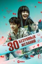 Смотреть 30 безумных желаний онлайн в HD качестве