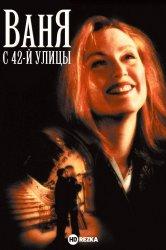 Смотреть Ваня с 42-й улицы онлайн в HD качестве 720p