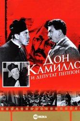Смотреть Дон Камилло и депутат Пеппоне онлайн в HD качестве