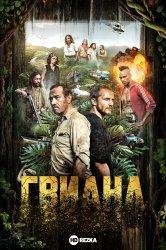 Смотреть Гвиана / Гайана / Золото онлайн в HD качестве 720p