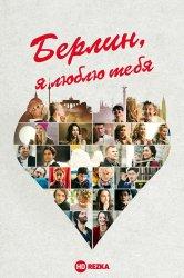Смотреть Берлин, я люблю тебя онлайн в HD качестве