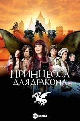 Смотреть Принцесса для дракона онлайн в HD качестве 720p