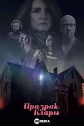 Смотреть Призрак Клары онлайн в HD качестве