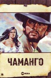 Смотреть Чаманго онлайн в HD качестве 720p
