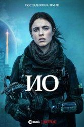 Смотреть Ио онлайн в HD качестве