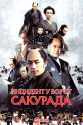 Смотреть Инцидент у ворот Сакурада онлайн в HD качестве 720p