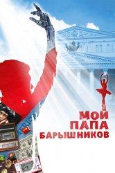 Смотреть Мой папа — Барышников онлайн в HD качестве 720p