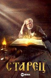 Смотреть Старец онлайн в HD качестве 720p
