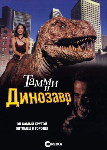 Смотреть Тамми и динозавр онлайн в HD качестве 720p