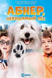 Смотреть Абнер, невидимый пёс онлайн в HD качестве 720p