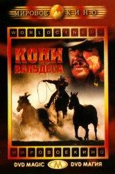 Смотреть Кони Вальдеса онлайн в HD качестве 720p