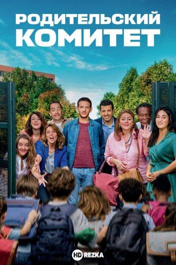 Смотреть Родительский комитет онлайн в HD качестве 720p