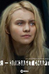 Смотреть Я — Элизабет Смарт онлайн в HD качестве 720p