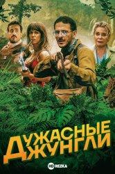 Смотреть Ужасные джунгли онлайн в HD качестве