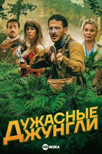 Смотреть Ужасные джунгли онлайн в HD качестве 720p