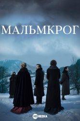 Смотреть Мальмкрог онлайн в HD качестве 720p