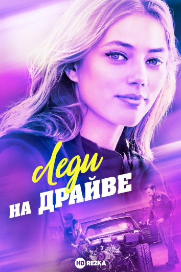 Смотреть Леди на драйве онлайн в HD качестве 720p