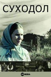 Смотреть Суходол онлайн в HD качестве 720p