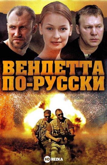 Смотреть Вендетта по-русски онлайн в HD качестве 720p
