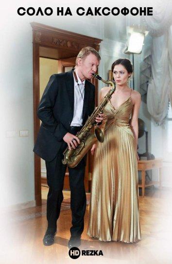 Смотреть Соло на саксофоне онлайн в HD качестве 720p