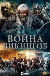 Смотреть Война викингов онлайн в HD качестве