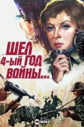 Смотреть Шел четвертый год войны... онлайн в HD качестве 720p