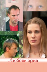 Смотреть Любовь одна онлайн в HD качестве 720p