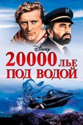 Смотреть 20000 лье под водой онлайн в HD качестве 720p