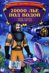 Смотреть 20,000 лье под водой онлайн в HD качестве 720p