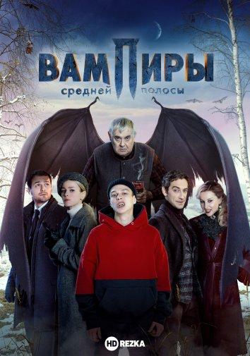Смотреть Вампиры средней полосы онлайн в HD качестве 720p