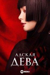 Смотреть Адская дева онлайн в HD качестве 720p