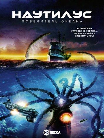 Смотреть Наутилус: Повелитель океана онлайн в HD качестве 720p
